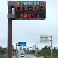 台風7号:沖縄自動車道の交通規制続く 那覇空港自動車道は解除