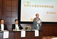 東京五輪前後に世界文化遺産PR 連携会議が方針確認