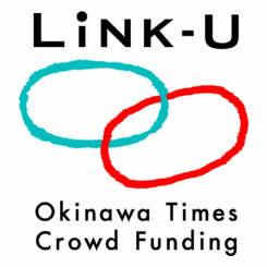 クラウドファンディングサイト「Link-U」のロゴマーク