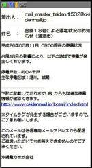 沖縄電力が登録者にメールで配信する停電情報のイメージ