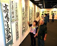 沖縄の児童・生徒の力作191点 全琉図画・作文・書道作品展