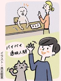 人見知り克服法 /ルールをつくり交流促進/[私らしく、はたらく](11)吉戸三貴