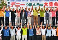沖縄県知事選:辺野古新基地「絶対造らせない」 玉城デニー氏が総決起大会