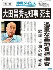【号外】大田昌秀氏死去(スマートフォン・タブレットをご利用の方は「沖縄タイムス 電子版」アプリでご覧ください)