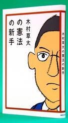 木村草太の憲法の新手