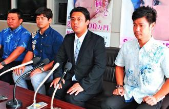 多額の寄付に感謝し、支援を呼び掛ける森川孝樹さん(右から2人目)ら=1日、沖縄県庁