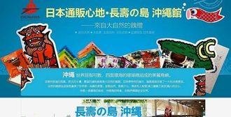 天猫国際内に開設された県産品コーナー「沖縄館」のページ