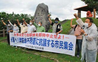 米軍ヘリの津堅島への不時着に抗議する集会の参加者=5日、うるま市・平敷屋公園
