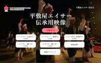 平敷屋エイサー DVD完成/保存会 伝統の型伝承 学校に配布