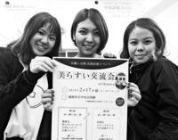台湾の留学体験 県出身者が紹介/あす浦添 交流会も