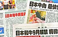 日本産牛肉解禁に関心/台湾各紙報道 JA、輸出増へ期待