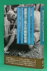 「援護法で知る沖縄戦認識」凱風社・2700円 いしはら・まさいえ 1941年生まれ。那覇市首里出身。70年大阪市立大大学院修士課程修了。沖縄国際大名誉教授。「虐殺の島-皇軍と臣民の末路」「証言・沖縄戦-戦場の光景」など著書多数