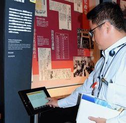 多言語での説明を目的に設置されたタブレット端末=29日、糸満市摩文仁・県平和祈念資料館