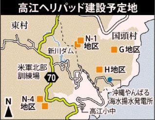 高江ヘリパッド建設予定地
