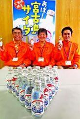 ご当地サイダーの販売開始をPRした西里長治社長(左)ら=宮古島市平良久貝