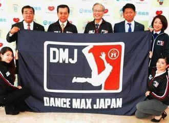 「ダンスマックスジャパン」開催を発表する大会実行委員長の古謝景春南城市長(後列左から2人目)=南城市役所玉城庁舎