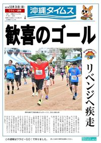 【速報】NAHAマラソン 歓喜・完走・感激のゴール