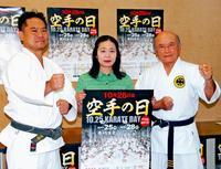 10月25日は「空手の日」 県無形文化財保持者らが奉納演武