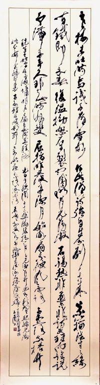 長堂さん作品 県知事賞受賞/芸術文化祭書道部門