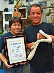 「爬虫類の日」の記念日登録を喜ぶ稲福昇さんと妻の玲子さん=沖縄市山里・THE爬虫類