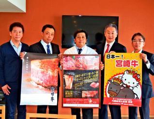 宮崎牛のアジア輸出や県内需要拡大を目指す瀬長島ホテルの仁科裕総支配人(右から2人目)と、えんグループのピーター・ンCEO(同5人目)ら=21日、豊見城市の同ホテル