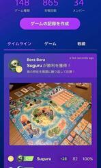 ボードゲームのスコアを記録するアプリ「StartPlayer」の画面イメージ(バックムーン提供)