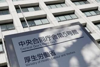 厚生労働省が入る中央合同庁舎=2019年1月、東京・霞が関