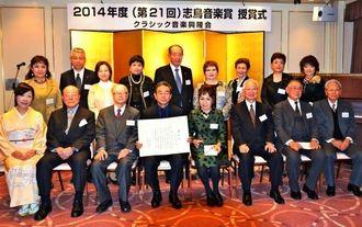 志鳥音楽賞の賞状を手に受賞を喜ぶ翁長剛さん(前列左から4人目)と妻の照子さん(同5人目)ら=22日、東京・アルカディア市ケ谷