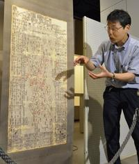 国内最古級の日本地図発見 全国描く、室町時代作か