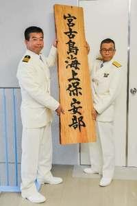 「冷静かつ毅然と対処」 宮古島海上保安署、保安部に昇格
