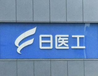 富山市の日医工本社のロゴ