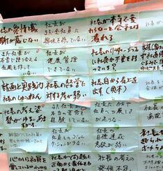 社員研修で、社長に対する厳しい意見が描かれた付箋紙。森山賢社長は、今も大切に保管している。