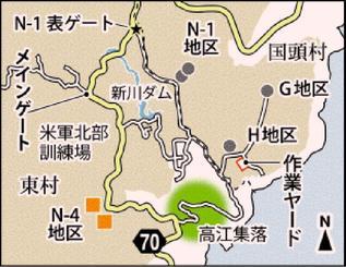 北部訓練場と高江周辺のヘリパッド