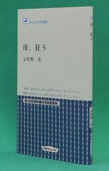 「母、狂う」沖縄タイムス社・756円/たまよせ・あきら 1947年、那覇市生まれ。一橋大卒。小説家。沖縄タイムスで「沖縄文芸批評 小説の現在」を執筆中