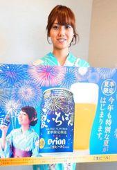 夏季限定醸造ビール「オリオン夏いちばん」をPRするキャンペーンガールの花岡早樹子さん=14日、沖縄タイムス社