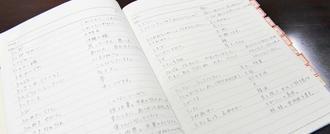 しまくとぅばを共通語訳とともに五十音順でまとめた福島千枝さんのノート