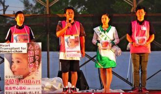 うるま市エイサーまつりで、陽茉莉ちゃんへの支援を訴える父親の孝樹さん(左から2番目)ら=3日、うるま市与那城総合運動公園