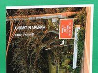 [読書]岡本尚文写真集「沖縄02 アメリカの夜」 重なる暴力の記憶と予兆