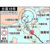 台風18号:宮古・八重山に暴風警報 最大瞬間70メートル予想