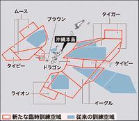 米軍訓練空域が大幅拡大 沖縄周辺、異例の「固定型」 民間機さらに制限か