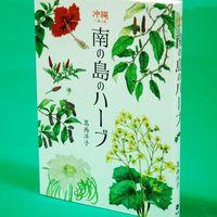 [読書]嵩西洋子著「沖縄八重山発 南の島のハーブ」 337種が一冊に、レシピも多彩