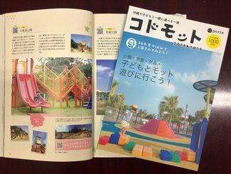 親子で楽しめる公園や施設を紹介する「別冊porte コドモット」