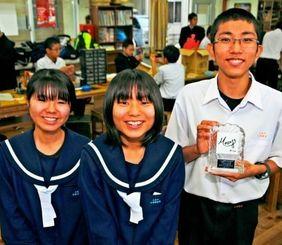 アジア国際子ども映画祭に作品を出品する(右から)大里中2年の大城優真君、3年の与那嶺祐稀さん、仲間ダイアさん=14日、同校