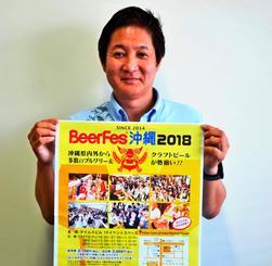 「ビアフェス沖縄2018」をPRするヘリオス酒造の渡嘉敷さん=沖縄タイムス社
