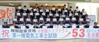 第1種電気工事士の試験に合格した、美里工業高校の生徒たち=同高