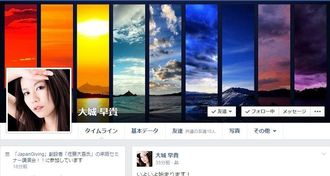 5千人の友達とつながっているフェイスブックのトップページ