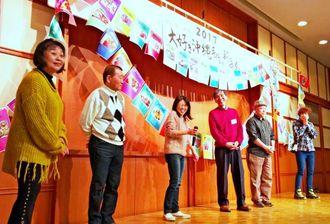 舞台で近況報告や抱負を語る「大好き沖縄の会」のスタッフら=東京都・練馬区役所