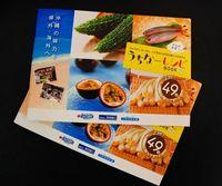 沖縄3金融機関が「うちなーレシピ本」