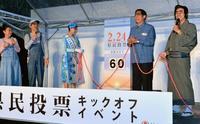 沖縄県民投票まで60日「わかるよね~?」 護得久栄昇さんらPR
