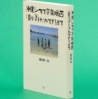 [読書]磯田健一郎著「沖縄、シマで音楽映画 『島々清しゃ』ができるまで」 音楽監督が撮った「遺作」